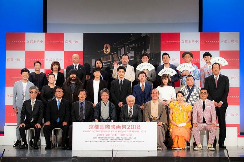 Kyoto Int'l Film and Art Festival Announces 2018 Event Outline