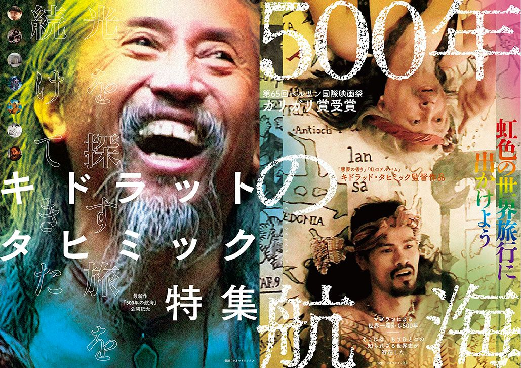 Kidlat Tahimik's Films to be Screened in Tokyo, Osaka