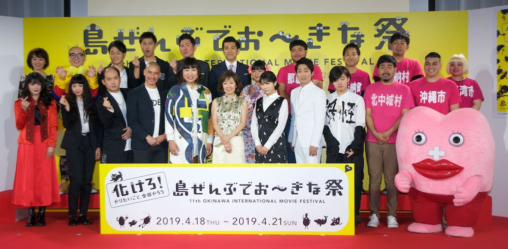 Okinawa Int'l Movie Festival Announces Highlights of 11th Year's Lineup