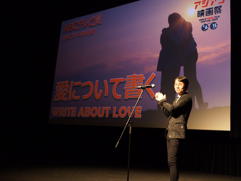 PH's 'Write About Love' is 'Most Entertaining Film' at Osaka Fest