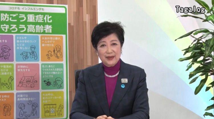 Tokyo Governor to Filipinos in Japan: 'Magtulungan tayo na maprotektahan ang ating mahal sa buhay'