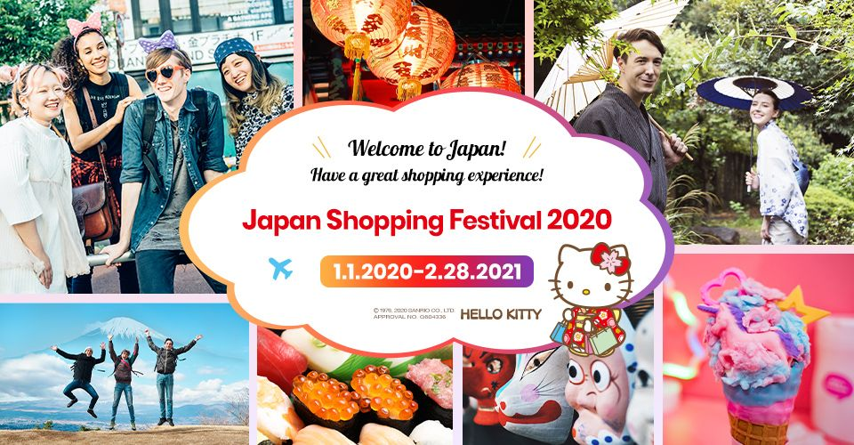 Japan Shopping Tourism Organization Launches Instagram Photo Contest